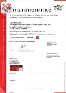 greek certificate covid shield
